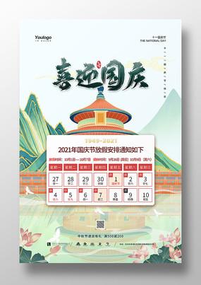 手绘天坛国庆节放假通知海报