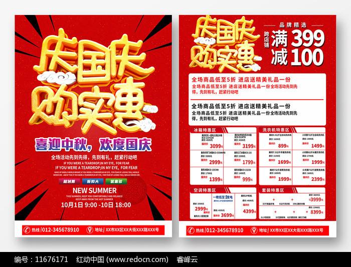 喜庆国庆节超市家电促销宣传单设计图片