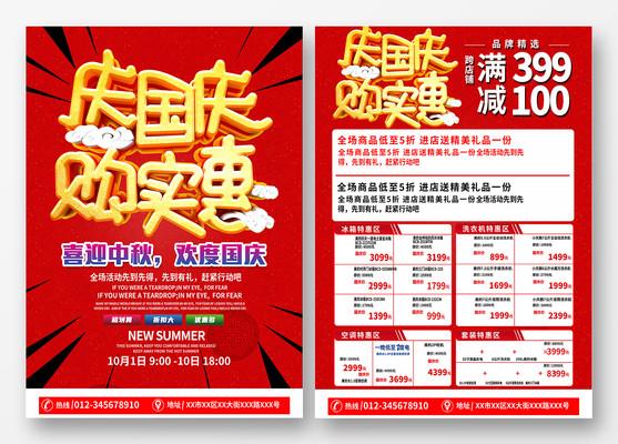 喜庆国庆节超市家电促销宣传单设计