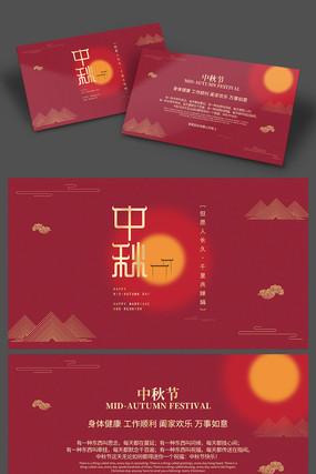 禅意中国风中秋节贺卡设计