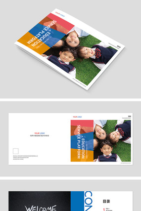 幼儿园招生宣传画册