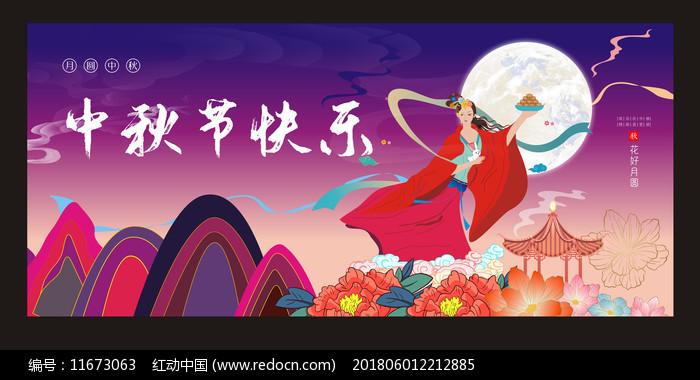 原创中国风中秋节海报图片