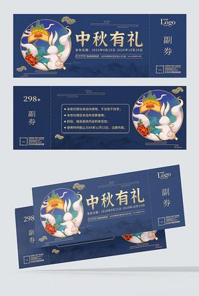 中国风中秋节月饼券代金卷模板