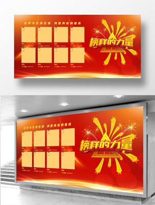 1红色高端大气公司员工榜样榜海报样板