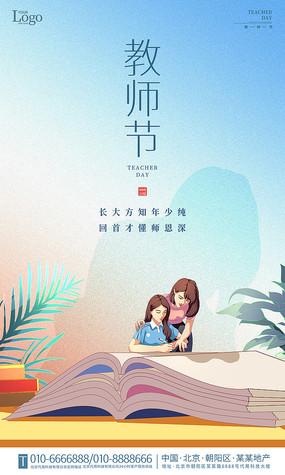 创意地产教师节海报
