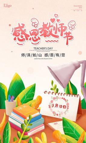 创意手绘感恩教师节海报