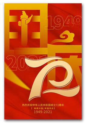 大气红色庆祝72周年国庆节海报