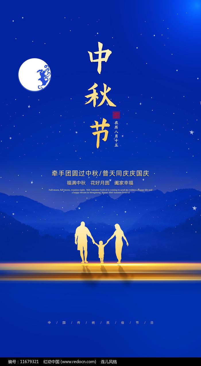 大气中秋节地产海报