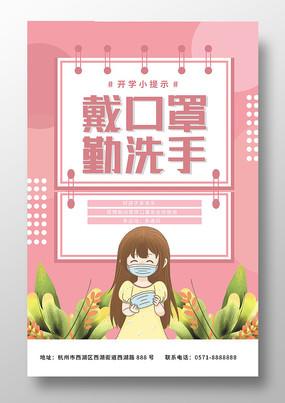 粉色小女孩戴口罩疫情抗疫海报