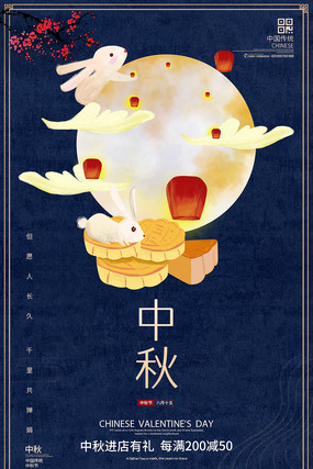 复古中国风中秋节促销海报
