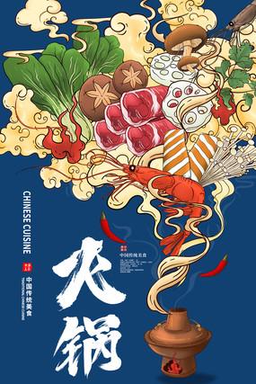 国潮火锅美食宣传海报