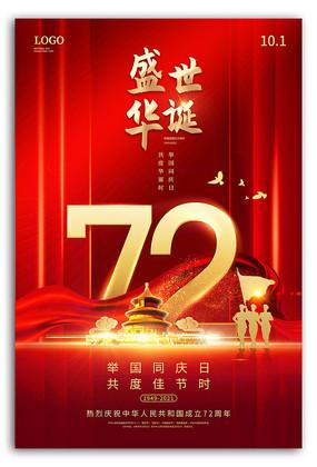 红色72周年国庆节海报