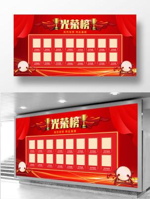 红色背景简约大气光荣榜展板设计