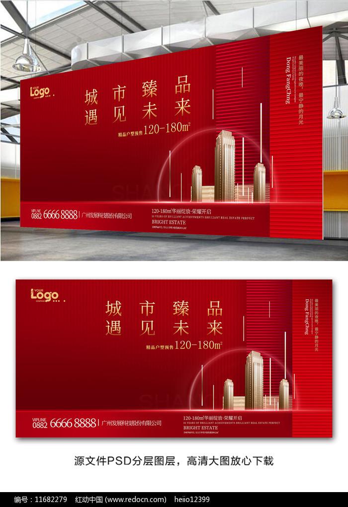 红色大气房地产展板设计图片