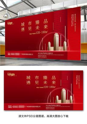 红色大气房地产展板设计