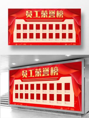 红色简约大气员工荣誉榜业绩荣誉展板