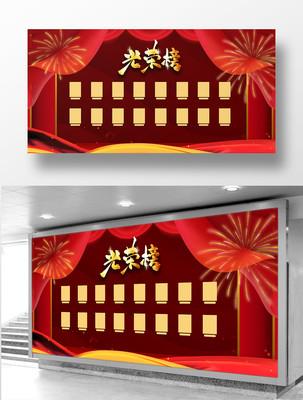 红色喜庆优秀员工光荣榜展板展示