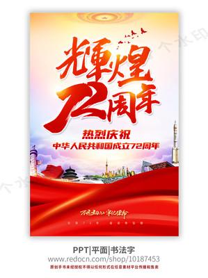 辉煌72周年国庆节海报
