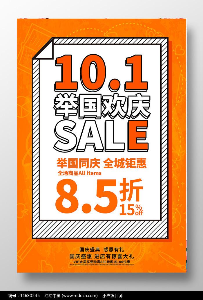 简约国庆节促销海报设计