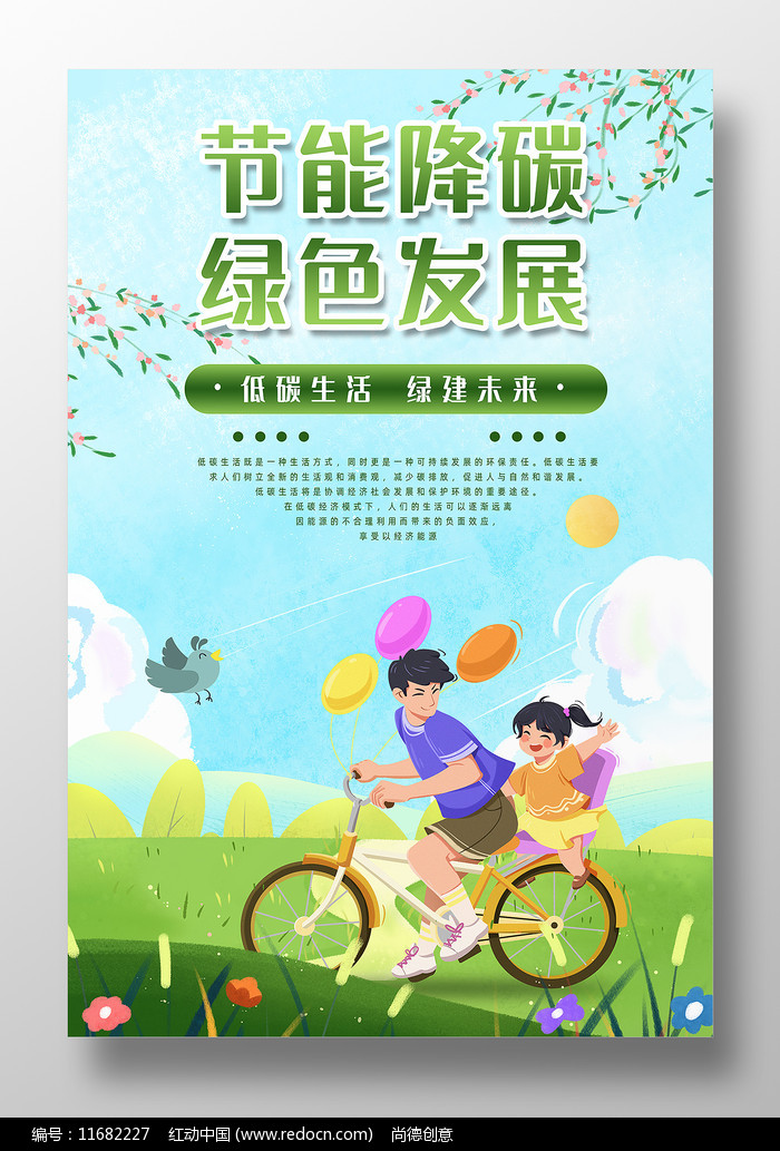 节能降碳绿色发展创意海报图片