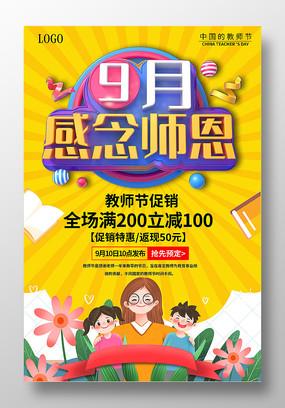 卡通风教师节促销海报设计