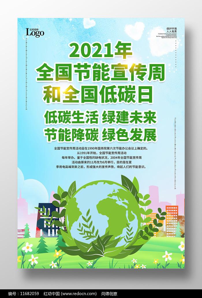 绿色2021节能宣传周全国低碳日海报图片