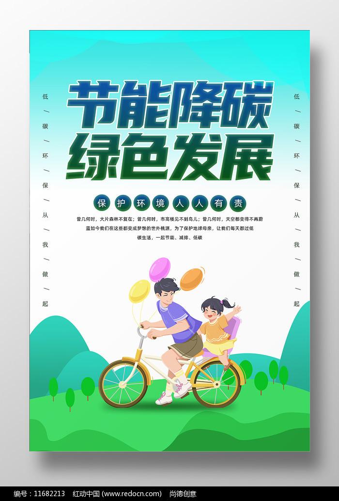 绿色节能降碳绿色发展宣传周海报图片