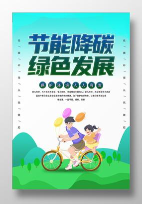 绿色节能降碳绿色发展宣传周海报