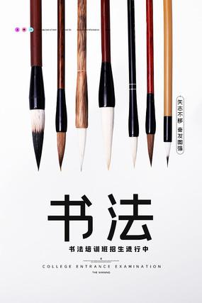 书法招生培训班海报设计