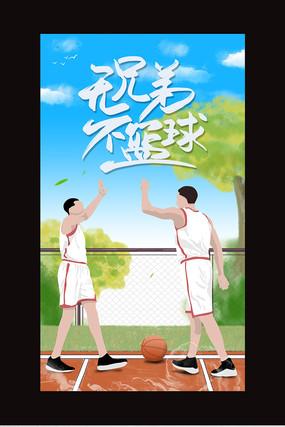 无兄弟不篮球原创插画海报