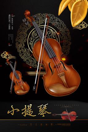 小提琴招生海报设计