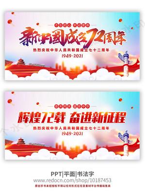 新中国成立72周年国庆展板