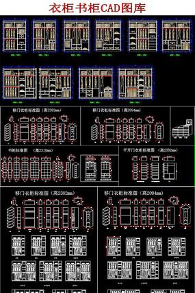衣柜书柜CAD图库