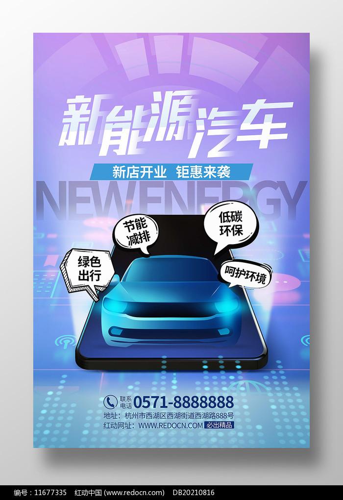 酷炫原创新能源汽车海报图片