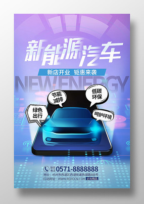 酷炫原创新能源汽车海报