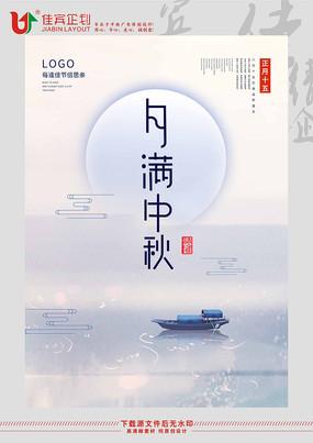 月满中秋佳节海报