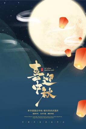 中秋佳节中秋节海报设计