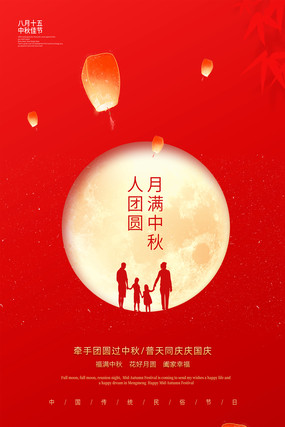 中秋节宣传手机海报
