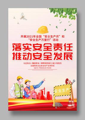 2021年安全生产月活动主题海报