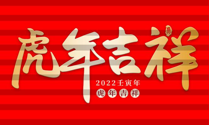 2022虎年吉祥毛笔书法艺术字体