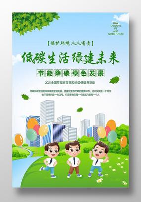 低碳生活綠建未來宣傳海報