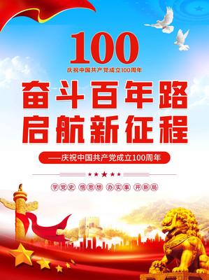 奋斗百年路启航新征程建党100周年海报