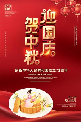 贺中秋迎国庆宣传海报
