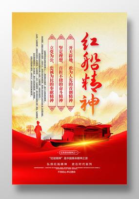紅船精神宣傳海報