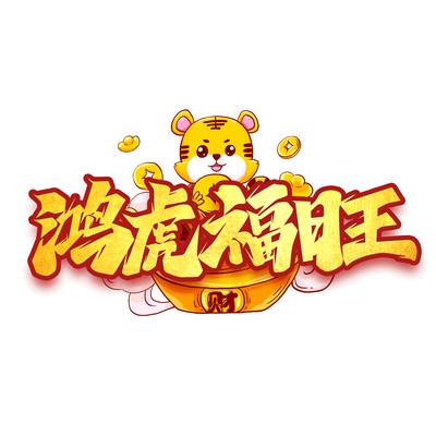 鸿虎福旺艺术字