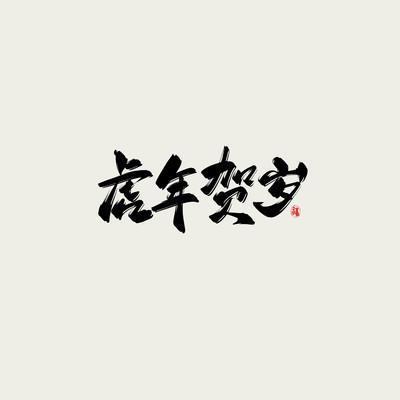 虎年贺岁水墨古风书法艺术字