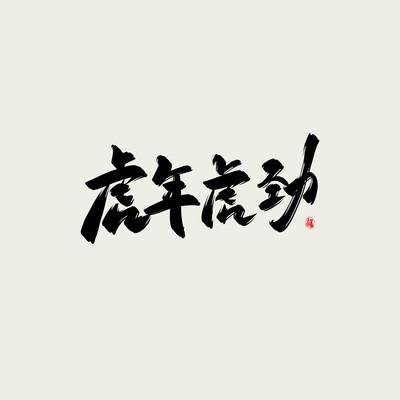 虎年虎劲水墨古风书法艺术字