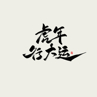 虎年行大运水墨古风书法艺术字
