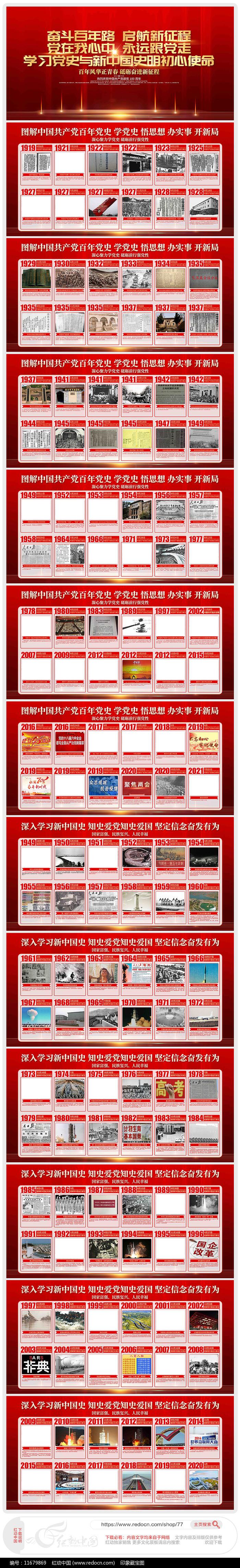 建党100周年学党史新中国史党建展板图片