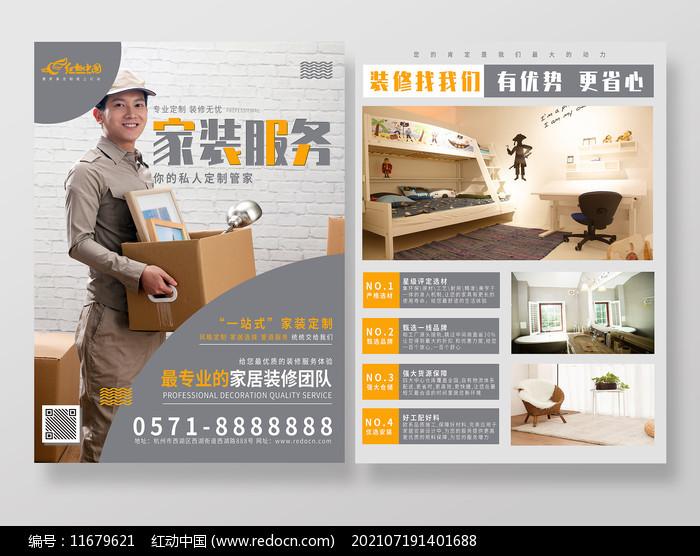 家装服务宣传单图片